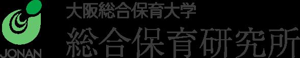 大阪総合保育大学 総合保育研究所